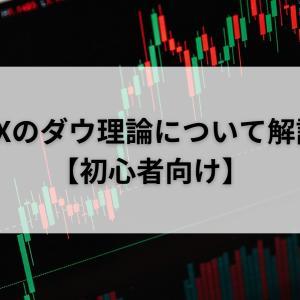 FXのダウ理論について解説【初心者向け】