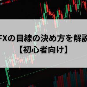 FXの目線の決め方を解説【初心者向け】
