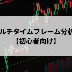 FXのマルチタイムフレーム分析を解説【初心者向け】