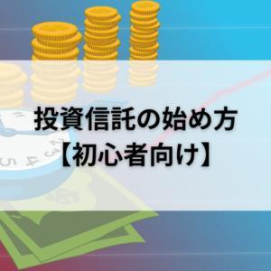 投資信託の始め方【初心者向け】