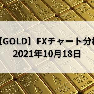 【GOLD】FXチャート分析【2021年10月18日】