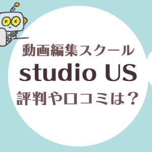 【動画編集】studio USの料金は安い?口コミや評判を徹底調査!