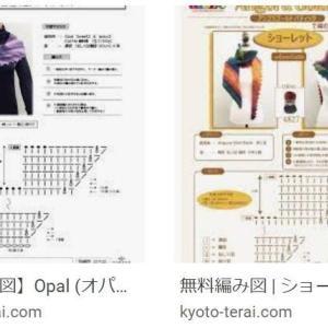 【やっぱり編みたい!人気のギザギザショーレット】 編み図のリンク先・毛糸の選び方・編み針・編み方の手順・要点