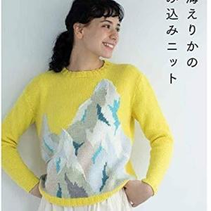 【人気の編み物本】『東海えりかの編み込みニット』心はずむ、かわいいモチーフたち!楽しくて憧れる編み込みニット!