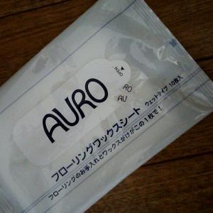 AURO(アウロ)ワックスシート:安心のワックス&床掃除