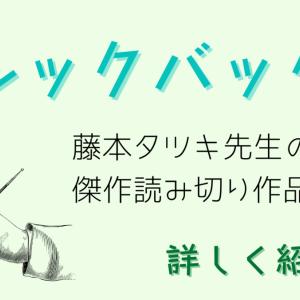 【ルックバック】思わず涙した傑作読切マンガ【ネタバレ考察レビュー】