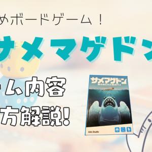 【サメマゲドン】変わり種のサメボードゲーム!遊び方を紹介【レビュー】