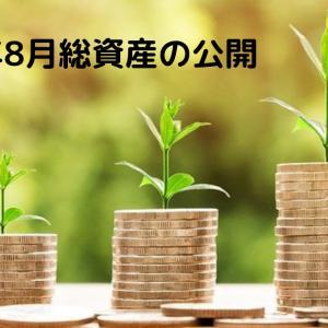 2021年8月 総資産の公開