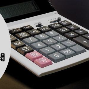 2021年8月 収支の公開