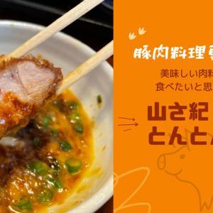 【山さ紀 とんとん亭】豚肉料理専門店!! とんかつが人気のお店