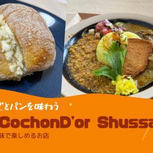 【ル コションドール 出西】ベーカリーカフェで味わうパンと出西窯