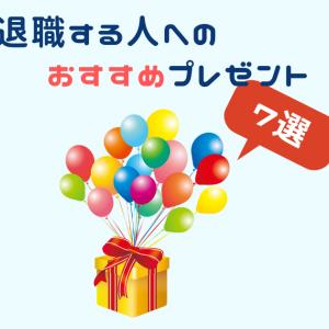 異動・退職する看護師への【おすすめ】プレゼント7選