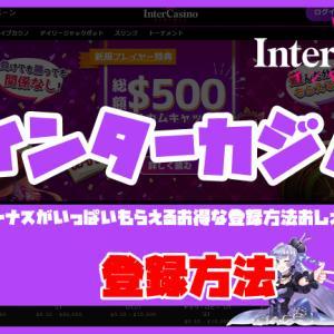 【インターカジノ】PC&スマホ登録方法《2021年最新版》