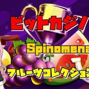 【ビットカジノ】Spinomenal フルーツコレクション開催