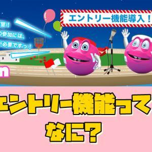 【ベラジョンカジノ】トーナメント参加のエントリー機能導入