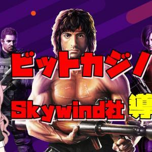 【ビットカジノ】Skywind社スロット導入