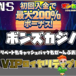 【ボンズカジノ】VIPロイヤリティプログラム完全ガイド《2021年最新版》