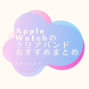 Apple Watchのクリアバンドが可愛い♡インスタで流行りの透明バンドはどれがおすすめ?3つ厳選