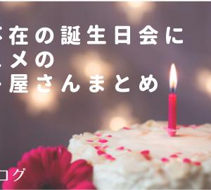#本人不在の誕生日会におすすめのケーキ屋さん3選!フルオーダーからセミオーダーまで!