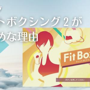 ダイエットにはフィットボクシング2がおすすめな理由!リングフィットより痩せる?
