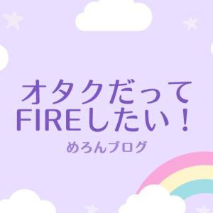 【お金のこと】オタクだってFIREしたい♡…で、FIREって何のこと?【解説】