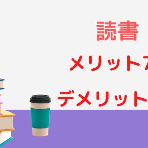 【読書】7つのメリットと6つのデメリット!共感力もアップ!?