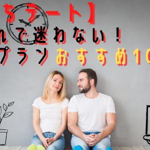 【おうちデート】もうこれで迷わない!デートプランおすすめ10選!