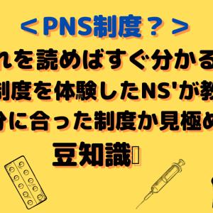 《 PNS制度? 》これを読めばすぐわかる!PNS制度を体験したNS'が教える、自分に合った制度か見極める豆知識💡