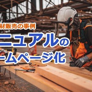 【建築資材販売業の事例】顧客満足度向上!マニュアルのホームページ化
