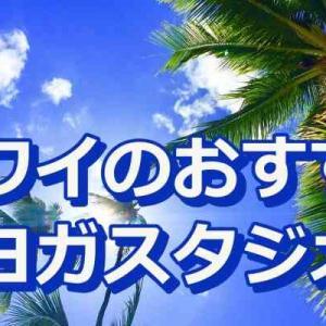ハワイのおすすめのヨガスタジオ3選【ワイキキ・ワード・カカアコ】