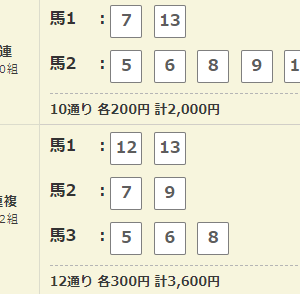 易馬ダイレクト(9.18中央)