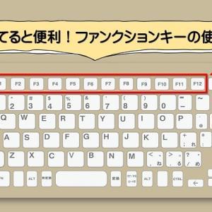 【ファンクションキー一覧】割り当てを知って便利に活用!Windowsでの使い方
