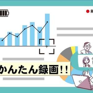 【全録 KAIGIO レビュー】リモート会議を録画できるソフト!実際に使ってみた感想をお届けします
