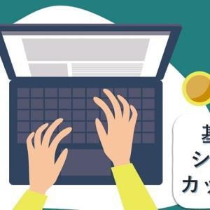 【とりあえずこれだけは!】ファイル操作でよく使う基本のショートカットキー8選