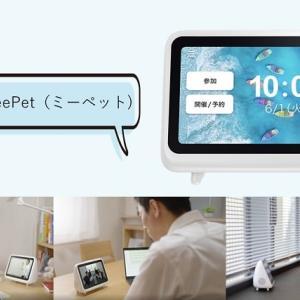 【KAIGIO MeePet レビュー】テレワークやオンライン授業にも最適!個人利用目的で7つの特徴に注目