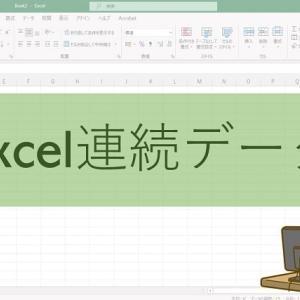 【Excel連続データ】エクセルのオートフィル機能で自動入力!大量のときはダイアログボックスを使おう