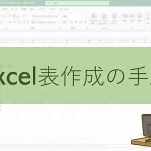 【Excel表作成手順1 】エクセルで表を作る順番を完成例を参考に解説