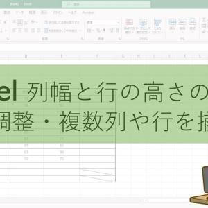 【Excel表作成手順4 】列幅と行の高さの変更|自動調整・複数の列や行を揃える方法