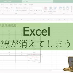 【Excel】オートフィルを使ったときに罫線が消えてしまうときの3つの対処法
