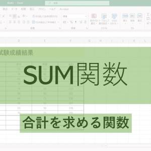 【Excel表作成手順6】SUM関数(合計を求める関数)の使い方