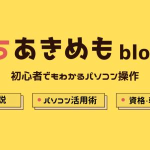 【Canva】初心者にこそおすすめ!無料で使える画像編集ツール