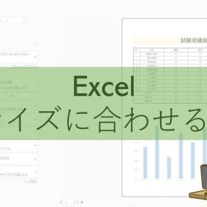 【Excel】エクセルで簡単にA4サイズに合わせる2つの方法