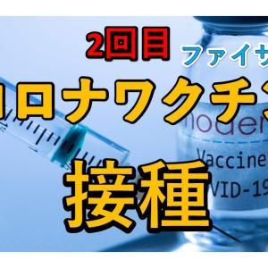 江戸川区 新型コロナウィルス感染症ワクチン 接種 第2回目