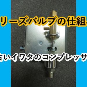 コンプレッサー レリーズバルブ 仕組み 古いイワタのコンプレッサーをお使いの方へ
