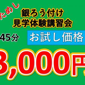 銀ろう付け 講習会 開催 お試し価格 3,000円