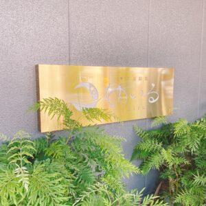 【サ活】【サウナ】朝日湯源泉ゆいるへ行ってきた【関東一深い水風呂】