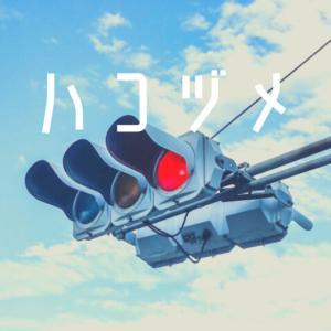 『ハコヅメ』最終回(9話)ネタバレと感想│影の主役・ハコ長の活躍!いったい彼は何者?そして最後までカワイイ最強ペア!