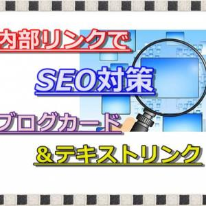 『AFFINGER6』内部リンクでSEO対策!ブログカード&テキストリンク設置