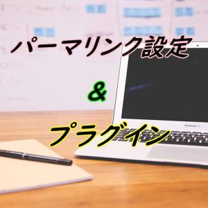 【ブログ初日】パーマリンク設定。必須プラグインは画像圧縮&サイトマップ!