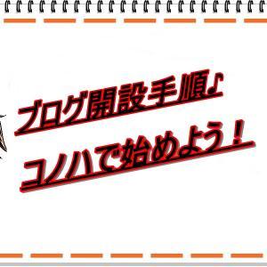 ブログ開設手順!図解付:簡単・速い・安い【ConoHa WING】